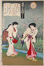 Toyohara Kunichika Fifty-Four Modern Feelings