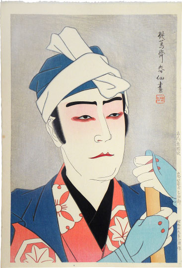 The Azuma Kabuki Musicians The Azuma Kabuki Musicians