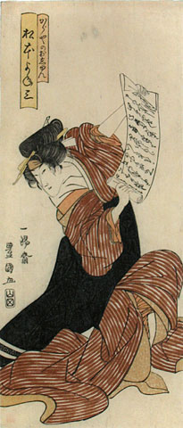 Utagawa Toyokuni I Actor Matsumoto Yonesaburo in the role of Kagaya no Oshimi