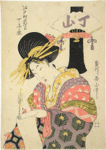 Kikugawa Eizan The Courtesan Chozan of the Chojiya in Edo-machi N…