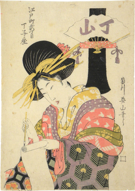 Kikugawa Eizan, The Courtesan Chozan of the Chojiya in Edo-machi Nichome