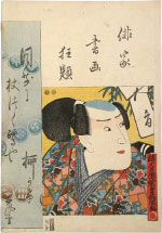 Utagawa Kunisada (Toyokuni III) Combined Pictures and Calligraphy of Actor-Poets: Actor Ichimura Uzaemon XII