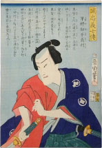 Toyohara Kunichika Stories of the True Loyalty of Faithful Samurai: Actor Ichimura Kakitsu IV as Hayano Kanpei Yoshitoshi