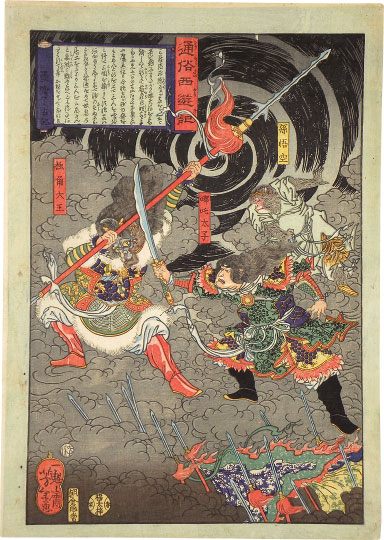Sun Wukong Watches Prince Nezha Fight the One-horn Demon King