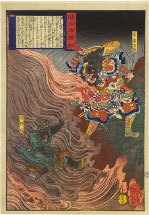 Tsukioka Yoshitoshi Sun Wukong and The Golden Horned King