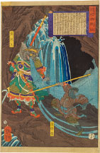 Tsukioka Yoshitoshi Sun Wukong Battles the Demon of the Yellow Wind