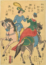 Utagawa  Yoshitora Equestrian Acrobats from 'Central India'