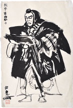 Paul Binnie Ink Painting of Actor Matsumoto Koshiro VII as Ben…