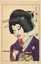 Yamamura Koka (Toyonari) Shin Nigao Magazine, no. 2: Sonosuke in the role of Koharu