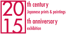 20th century Japanese prints and paintings 15th anniversity exhibition
