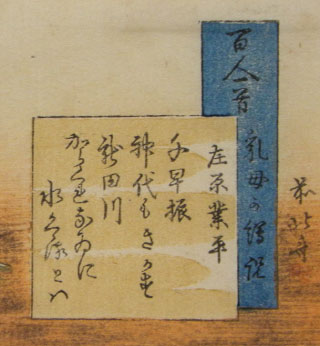 Hokusai, Hundred Poems detail